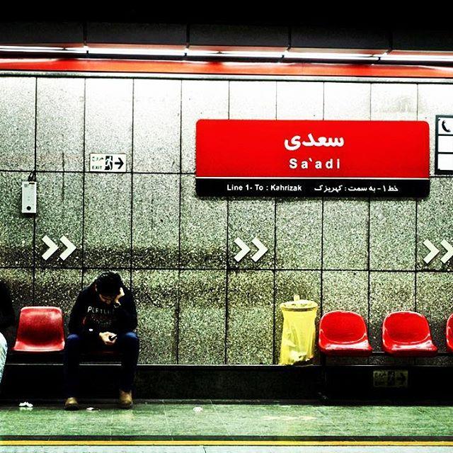 Stanice metra Sa'adi, Teherán.
