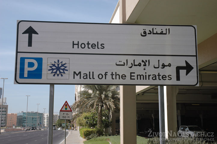 Mall of the Emirates - sněhová vločka na vjezdu na parkoviště, působí v SAE přinejmenším divně :-)