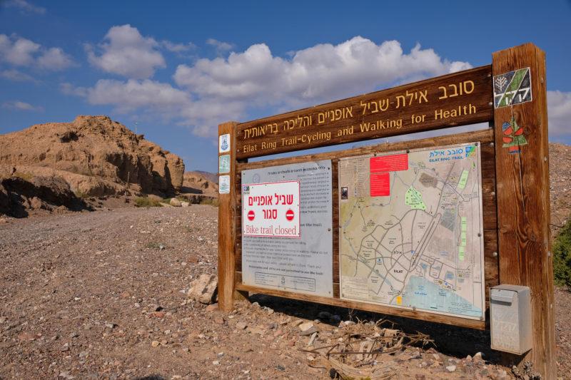 V Eilatu a okolí jsou i solidní možnosti sportovního vyžití. Jako třeba bike traily (byť tento byl právě zavřený) a pěší stezky.